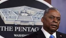 هيئة البث الإسرائيلية: وزير الدفاع الأميركي ضغط على نظيره الإسرائيلي لوقف النار