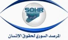 """المرصد السوري: وقف إطلاق النار بمنطقة """"بوتين- اردوغان"""" دخل يومه الـ36 باستمرار الهدوء الحذر"""