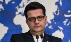 الخارجية الإيرانية دانت العقوبات الأميركية الجديدة على روسيا والصين