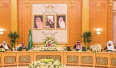 مجلس الوزراء السعودي يؤكد جاهزية السعودية للوفاء باحتياجات العالم من النفط