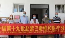 الفريق الطبي للكتيبة الصينية التابعة لليونيفيل: سلمنا أدوية لمدير عام مستشفى مرجعيون الحكومي