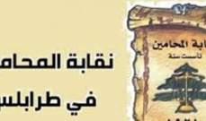 نقابة المحامين في طرابلس تعلن إقفال مبنى النقابة غدا للتعقيم