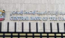 مصرف الإمارات المركزي اعتمد خطة دعم اقتصادي بقيمة 100 مليار درهم لاحتواء تداعيات كورونا