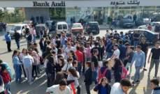 الهيئات التعليمية بجديدة مرجعيون تدعو للتظاهر غدا أمام الدوائر الرسمية والمصارف