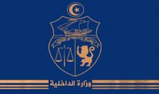 الداخلية التونسية: القضاء على مسلحين إثنين في جبل عرباطة