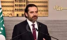 الحريري التقى مساعد الأمين العام للأمم المتحدة لشؤون المصادر المبتكرة