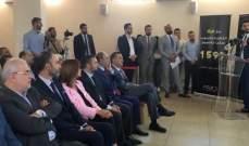 بستاني خلال اطلاق مركز مراد لخدمة المشتركين في صيدا: نسبة الهدر في الجنوب إنخفضت 7 في المئة