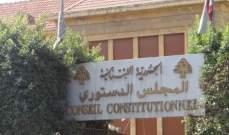 المجلس الدستوري قرر وقف مفعول قانون منح مؤسسة كهرباء لبنان سلفة خزينة وحفظ البت في شكل وأساس المراجعة