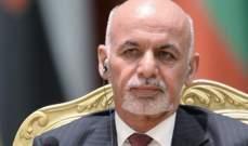 الرئيس الأفغاني: المحادثات مع طالبان تبدأ في غضون أسابيع