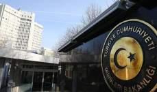 خارجية تركيا: سنرد على أي عقوبات أميركية تتخذ ضد جهودنا في محاربة الإرهاب