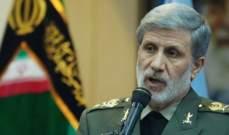 وزير الدفاع الإيراني: سنزيد القدرة التدميرية للرؤوس الحربية لصواريخنا