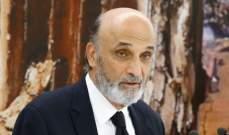 جعجع: عون جزء كبير من المشكلة واستقالته لا تفيد حاليا ولبنان ليس ميؤوسا منه