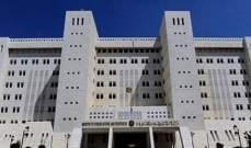 خارجية سوريا: بيان أميركا حول عمل اللجنة الدستورية يعتبر تدخلا في شؤوننا