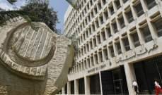 مفوّض الحكومة لدى مصرف لبنان: صلاحيات كبرى لموظف لا يعمل