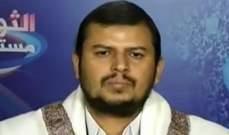 الحوثي: اليمن شهد أشرس عدوان استهدف شعبنا بإشراف أميركي وتنفيذ سعودي