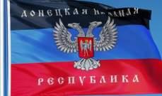 سلطات دونيتسك أكدت احترام نظام وقف إطلاق النار على طول خط التماس