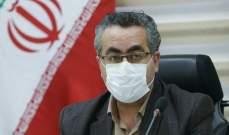 """مسؤول إيراني: دولتان أوروبيتان تقدمتا بطلب للحصول على لقاح """"كورونا"""" الإيراني"""