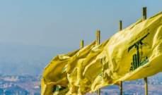 حزب الله يدين إعتراف البحرين بإسرائيل: لا يمكن تبرير هذه الخيانة العظمى
