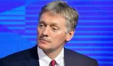 بيسكوف عن انخفاض أسعار النفط ومنتجاته: هذا اتجاه عام والكل في مركب واحد