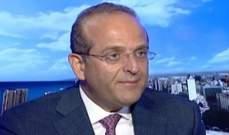 رائد خوري: لا نعيش أزمة كما يقال وبعد التعميم المرتقب الثلثاء سيخف الضغط على العملة