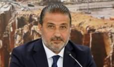 سعد: لاعتماد مركزية معلوماتية صحية ووضع باركود لمعرفة الدواء المخصص للسوق اللبناني عند تهريبه