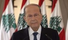 الرئيس عون وقّع مرسوم ترفيع موظفين في ملاك إدارة الجمارك