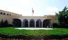 اجتماع مالي موسع يسبق لقاء المصالحة عصر اليوم في قصر بعبدا