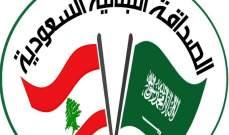 الجمعية اللبنانية السعودية: لتدارك الوضع الكارثي مع السعودية