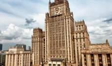 خارجية روسيا: واشنطن تعود لمقاربات بالتخطيط النووي لما قبل 60 عاما مضت