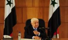 المعلم: الحكومة اللبنانية هي المقصرة بالتنسيق معنا في موضوع النازحين وليس العكس