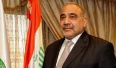 رئيس الوزراء العراقي: سيتم دمج كافة تشكيلات الحشد الشعبي في جيش البلاد