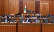 لجنة المال اقرت في جلستها المسائية موازنة رئاسة الحكومة