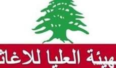 هيئة الاغاثة: الطائرة التي ستقل اللبنانيين من كازاخستان تصل فجر غد