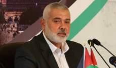 هنية: القدس لنا وصفقة القرن ولدت ميتة وانتفاضة شعب فلسطين ستسقط مؤتمر البحرين