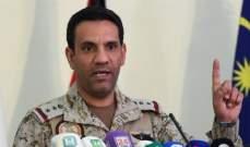 التحالف: لا أضرار من سقوط المقذوف الحوثي قرب محطة تحلية المياه في الشقيق