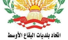 بلديات البقاع الاوسط ناشدت المواطنين عدم سلوك الاوتوستراد العربي لحين الانتهاء من انجازه