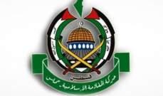 حماس دعت لتجمع شعبي كبير في بيروت الثلاثاء رفضا لمؤتمر البحرين