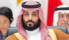 بن سلمان رحب باستضافة مجموعة العشرين بالسعودية العام المقبل: لمواجهة التحديات السيبرانية