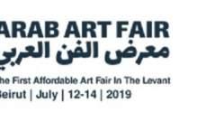 """معرض الفن العربي ينطلق من بيروت: """"الفن أصبح بمتناول الجميع"""""""