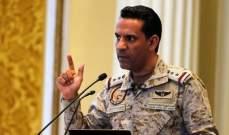 المالكي: إسقاط طائرة مسيرة أطلقها الحوثيون من صنعاء باتجاه جازان
