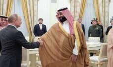 الكرملين: بوتين يجتمع مع بن سلمان على هامش قمة مجموعة العشرين