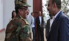 وسائل إعلام إثيوبية حكومية: مقتل رئيس أركان الجيش على يد حارسه الشخصي