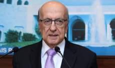 طربيه من بعبدا: القطاع المصرفي اللبناني هو انجح قطاع في المنطقة العربية