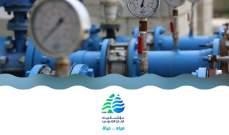 مؤسسة مياه لبنان الجنوبي: توقيف الضخ بمحطة وادي جيلوما الـ10 صباحا والـ7 بسبب الأعمال