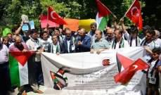 وقفة احتجاجية في ولاية أسكي شهير التركية للتنديد بمؤتمر المنامة