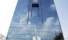 البنك المركزي: على الدول الأوروبية شراء النفط أو منح خط ائتمان لإيران