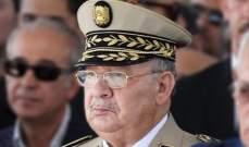 رئيس أركان الجيش الجزائري دعا الجزائريين لتفهم قرارات الجيش
