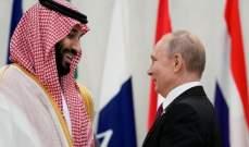 بوتين: روسيا تدعم رئاسة السعودية لقمة العشرين العام المقبل