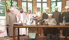 دريان: دار الفتوى ستبقى أمينة على العلاقات المتينة مع السعودية