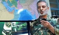 قائد الجيش الإيراني: سنقضي على العدو خارج حدودنا إذا حاول غزونا بعقر دارنا